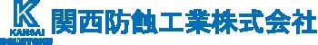 Just another WordPress site関西防蝕工業株式会社